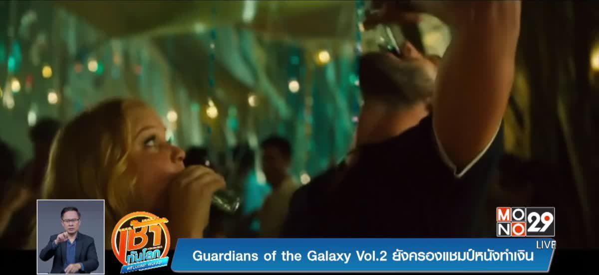 Guardians of the Galaxy Vol.2 ยังครองแชมป์หนังทำเงิน
