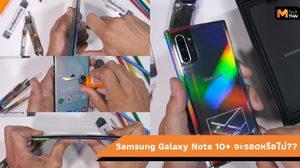 ทดสอบความอึด Samsung Galaxy Note 10+ ทั้งขูดขีด เผาหน้าจอ และงอเครื่อง