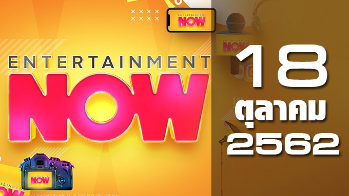Entertainment Now Break 1 18-10-62