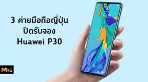 ผู้ให้บริการมือถือญี่ปุ่นปิดรับจอง Huawei P30 ผลจากการมีปัญหากับ Google