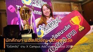 """นักศึกษา ม.อัสสัมชัญ คว้ารางวัล """"ไวรัลคลิป"""" งาน X Campus Ads Idea Contest 2019"""