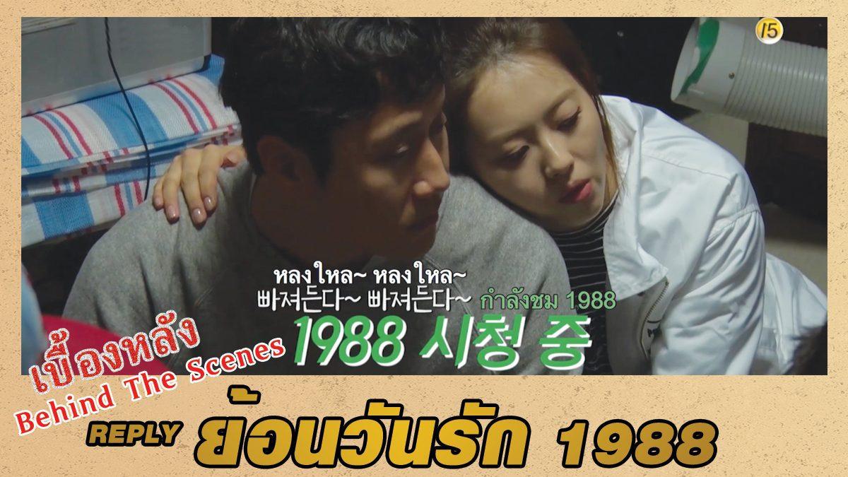 เบื้องหลัง ย้อนวันรัก 1988 (Reply 1988) : จองอูและอาราไปเยี่ยมกองถ่ายรุ่นน้อง [THAI SUB]