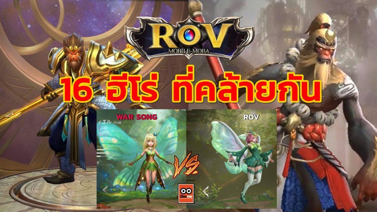 16 ฮีโร่ที่คล้ายกันของ War Song และ ROV ใครเจ๋งกว่าใคร มาดู!