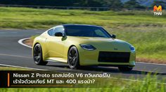 Nissan Z Proto รถสปอร์ต V6 ทวินเทอร์โบ เร้าใจด้วยเกียร์ MT และ 400 แรงม้า?