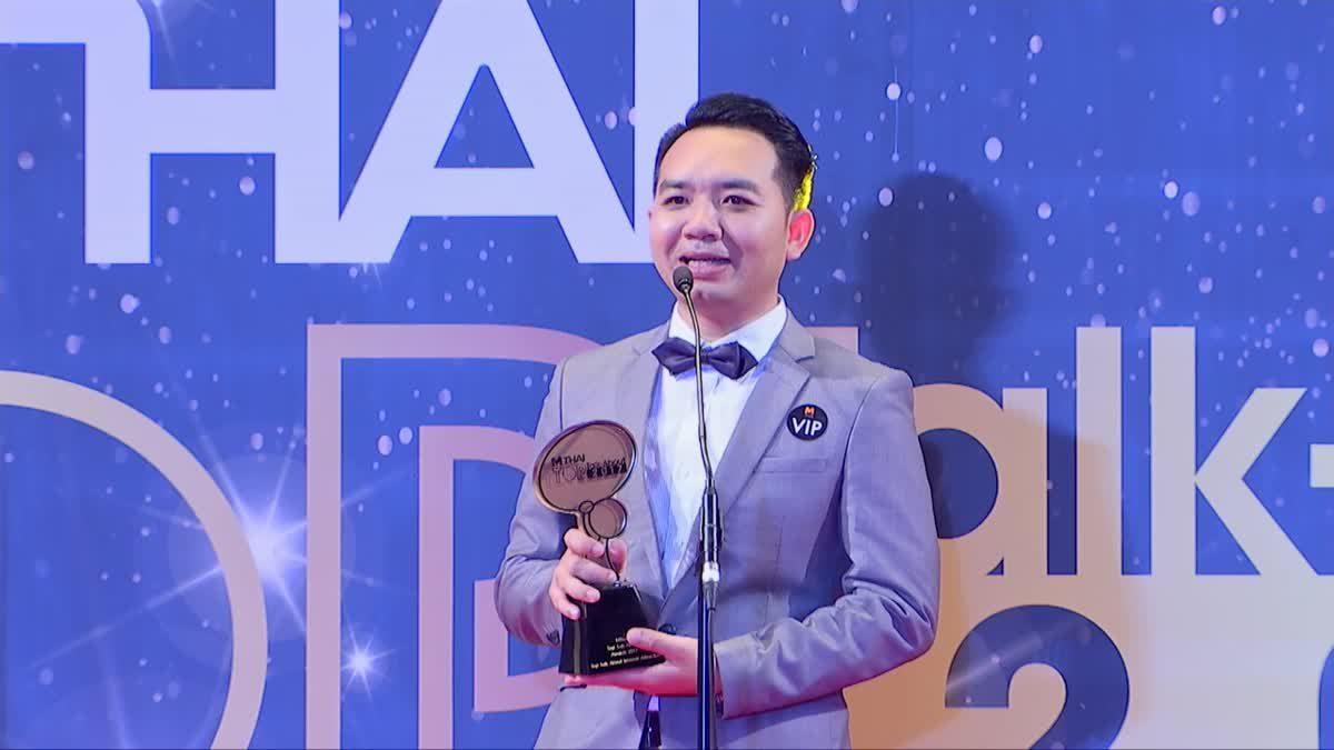 ภาคภูมิ เดชหัสดิน (หมอเเล็บแพนด้า) รับรางวัล Top Talk About internet Attraction 2017