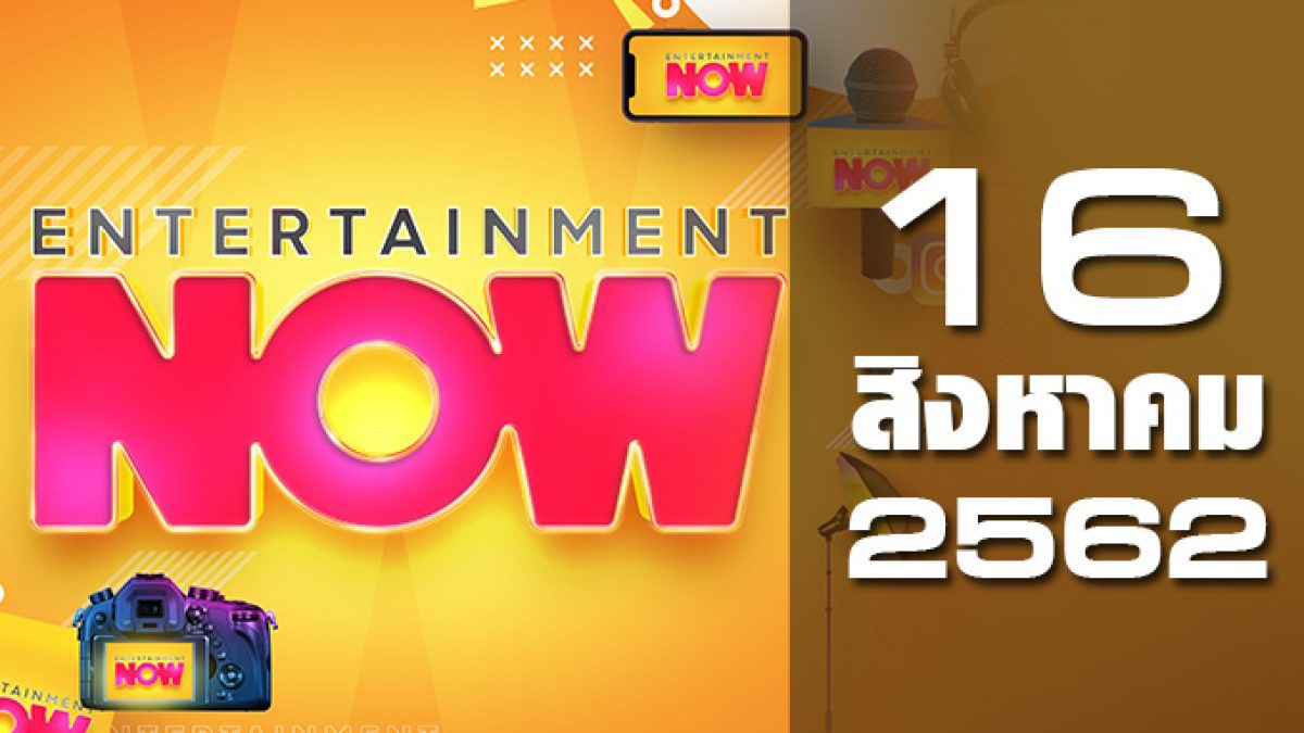 Entertainment Now Break 1 16-08-62