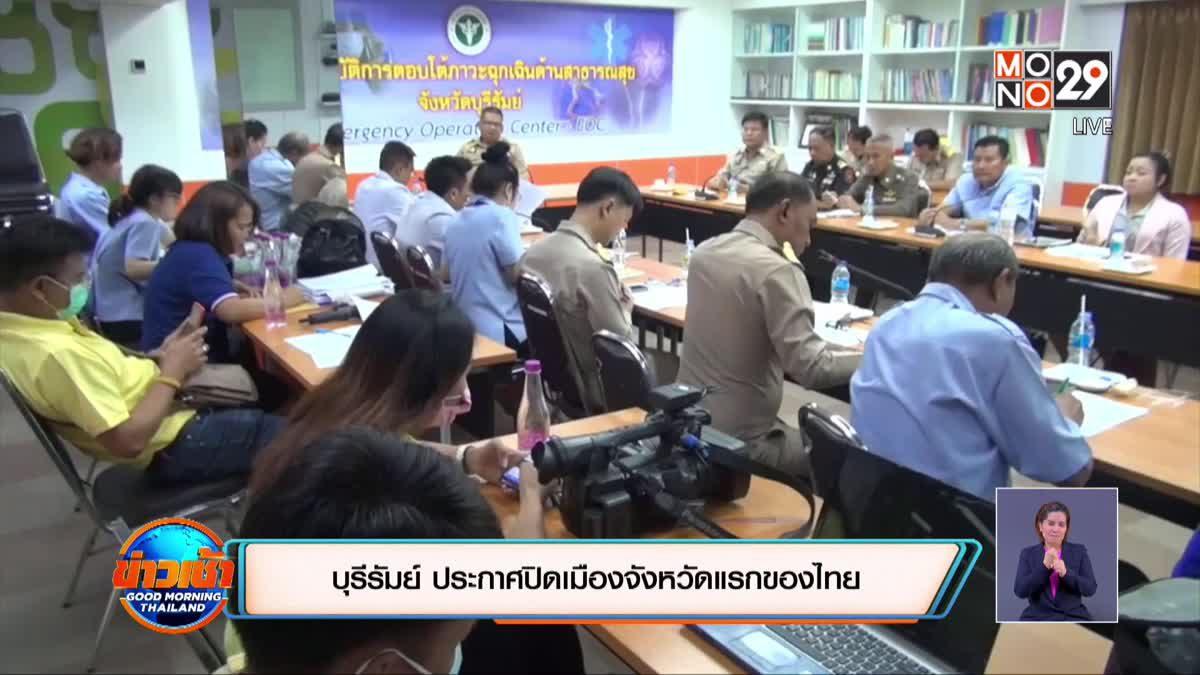 บุรีรัมย์ ประกาศปิดเมืองจังหวัดแรกของไทย