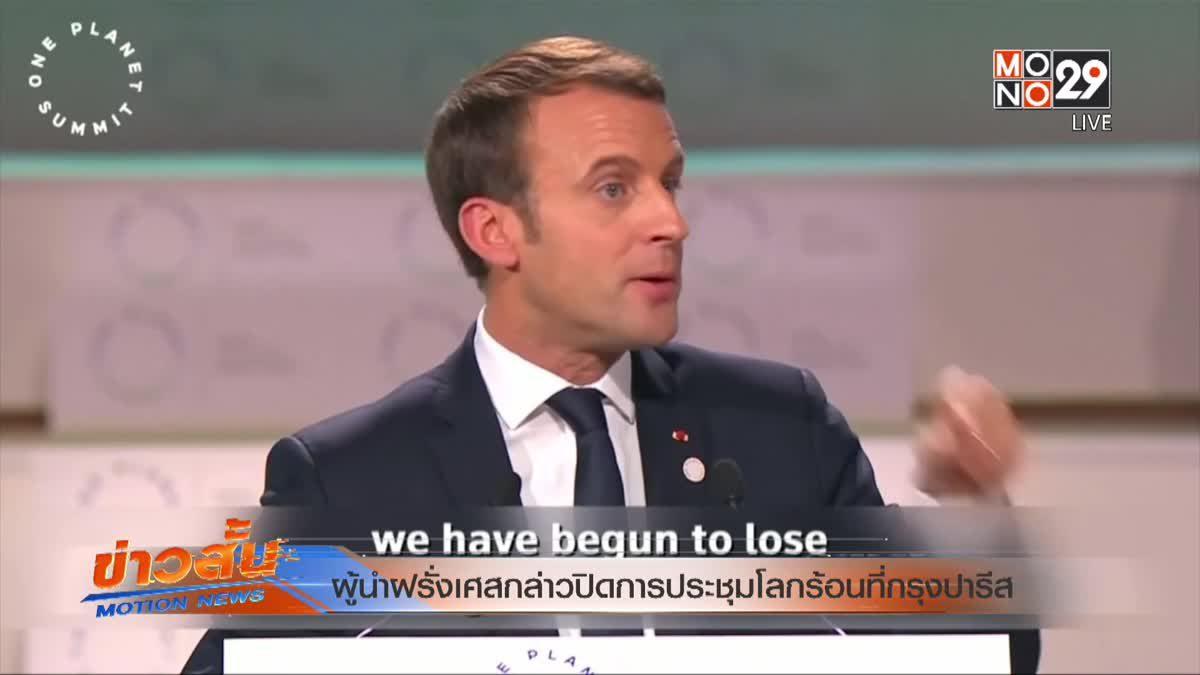 ผู้นำฝรั่งเศสกล่าวปิดการประชุมโลกร้อนที่กรุงปารีส