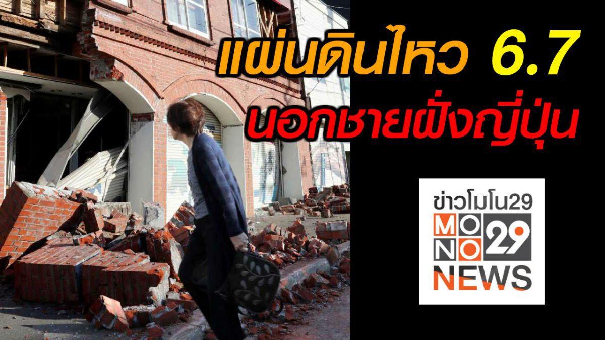 #เรื่องเล่ารอบโลก แผ่นดินไหว 6.7 นอกชายฝั่งเกาะฮอกไกโด