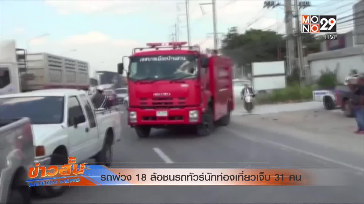 รถพ่วง 18 ล้อชนรถทัวร์นักท่องเที่ยวเจ็บ 31 คน