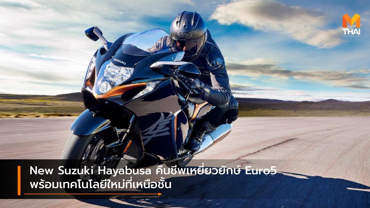 New Suzuki Hayabusa คืนชีพเหยี่ยวยักษ์ Euro5 พร้อมเทคโนโลยีใหม่ที่เหนือชั้น