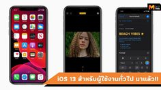 iOS 13 เวอร์ชั่นผู้ใช้งานทั่วไปมาแล้ว!! พร้อมฟีเจอร์เด่น Darkmode