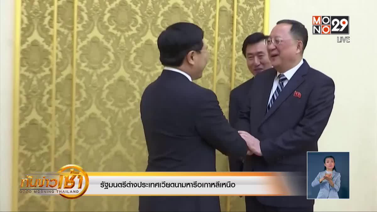 รัฐมนตรีต่างประเทศเวียดนามหารือเกาหลีเหนือ