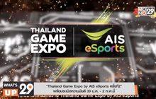 """Thailand Game Expo by AIS eSports ครั้งที่ 2""พร้อมระเบิดความมันส์ 30 ม.ค. – 2 ก.พ.นี้"