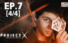 Project X แฟ้มลับเกมสยอง EP.07 [4/4]
