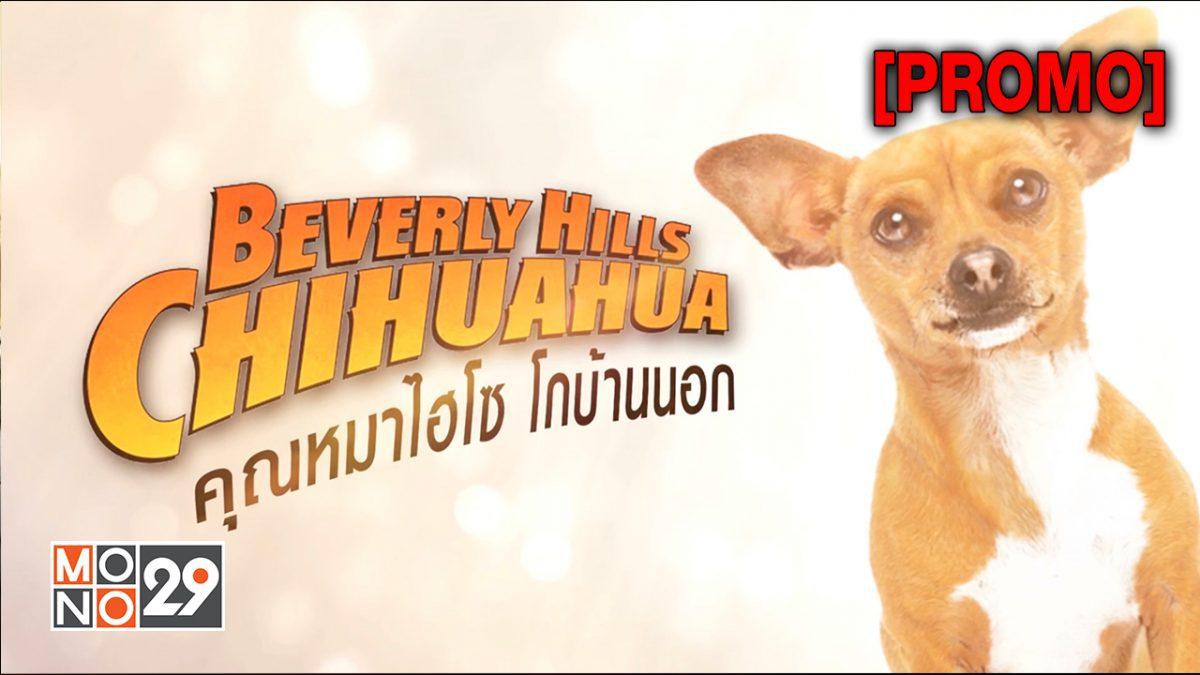Beverly Hills Chihuahua คุณหมาไฮโซ โกบ้านนอก [PROMO]