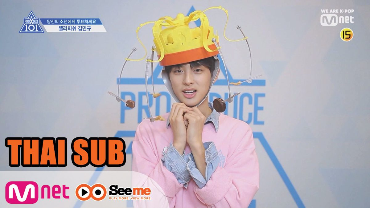 [THAI SUB] PRODUCE X 101 [X101คลิปพิเศษ] ขนมจ๋า...อย่าไปน้าา | คิม มินกยู' KIM MIN KYU (JellyFish Entertainment)