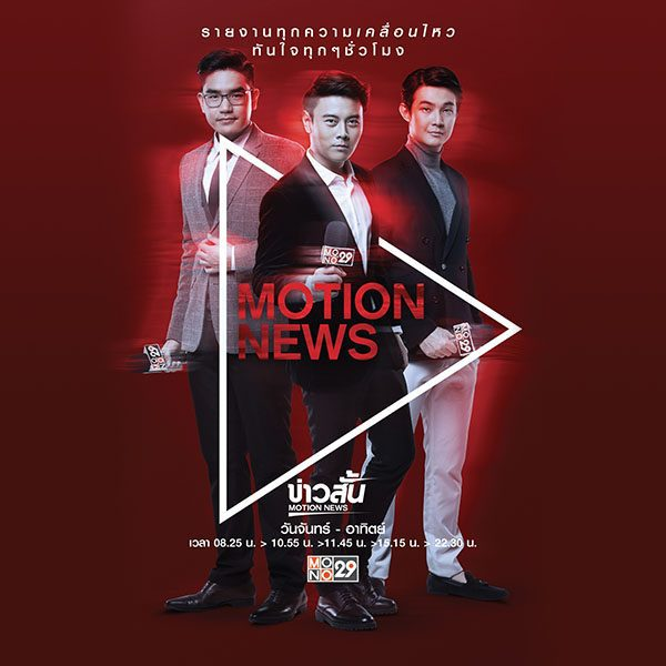 ข่าวสั้น Motion News