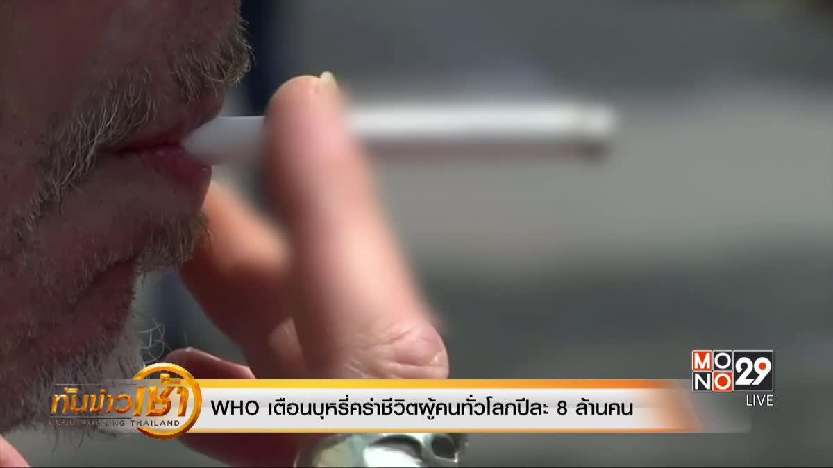 WHO เตือนบุหรี่คร่าชีวิตผู้คนทั่วโลกปีละ 8 ล้านคน