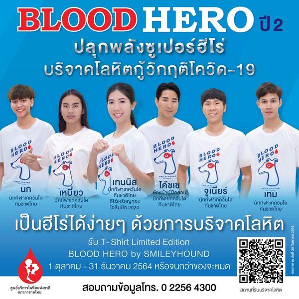 Yamaha BLOOD HERO 2