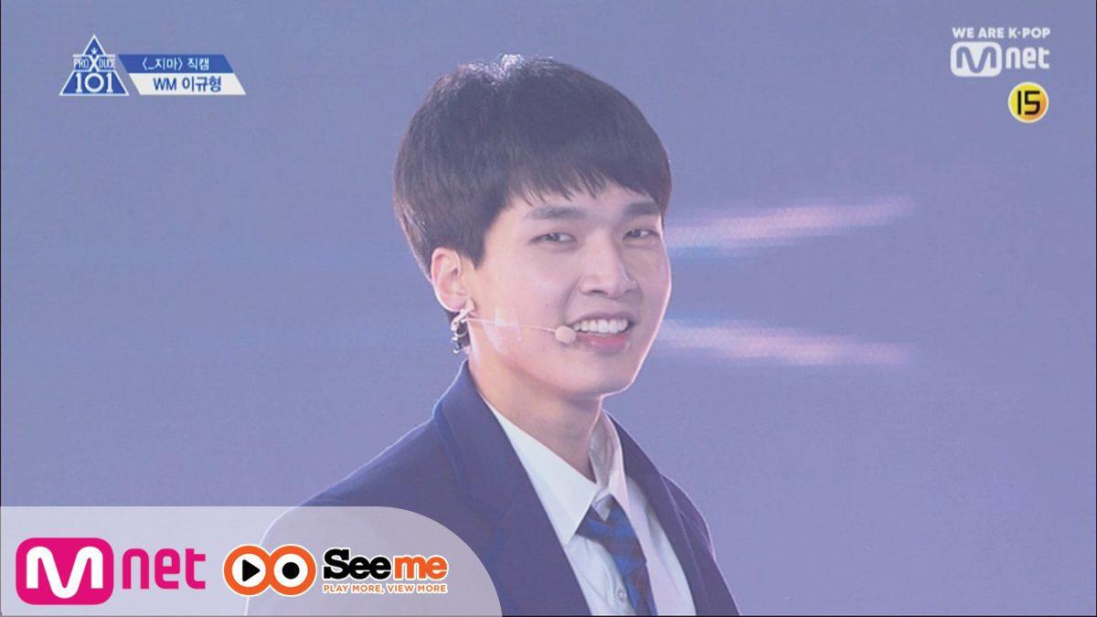 PRODUCE X 101 [Fancam] 'อี กยูฮยอง' LEE GYU HYUNG | จากค่าย WM ′_지마(X1-MA)′
