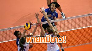ผลวอลเลย์บอล : ยังไม่ชนะ! ทีมชาติไทย พ่ายเจ้าถิ่น 1-3 เซต ศึก VNL เกมที่สอง
