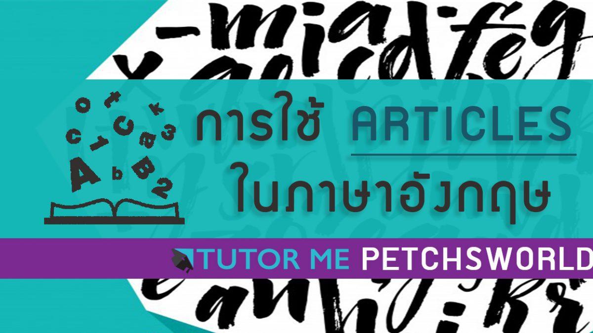 สอนการใช้ articles หรือ a,an,the ในภาษาอังกฤษแค่ 8 นาที!!!