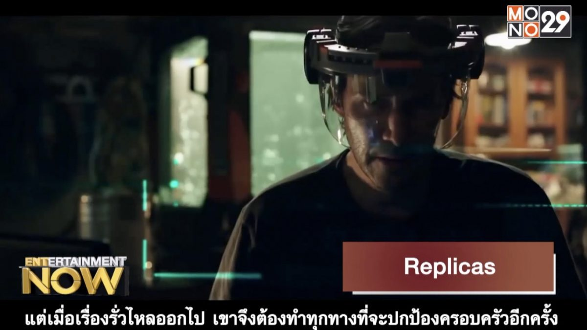 Movie Review : Replicas
