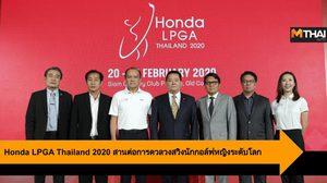 Honda LPGA Thailand 2020 สานต่อการดวลวงสวิงนักกอล์ฟหญิงระดับโลก