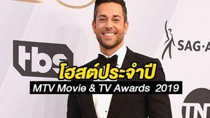 พระเอก Shazam แซกเกอรี ลีวาย ถูกเลือกให้เป็นโฮสต์งาน MTV Movie & TV Awards 2019
