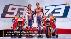 Honda เปิดตัว มาร์ค-อเล็กซ์ ควบ 2020 RC213V พร้อมป้องแชมป์ MotoGP