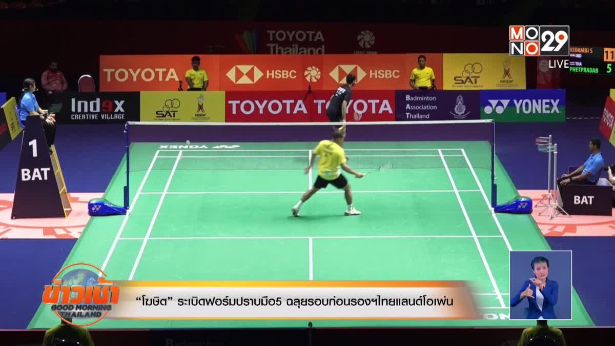 """""""โฆษิต""""ระเบิดฟอร์มปราบมือ5 ฉลุยรอบก่อนรองฯไทยแลนด์โอเพ่น"""