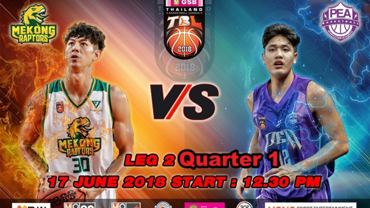 Q1 การเเข่งขันบาสเกตบอล GSB TBL2018 : Leg2 : Mekong Raptors VS PEA Basketball Club ( 17 June 2018)