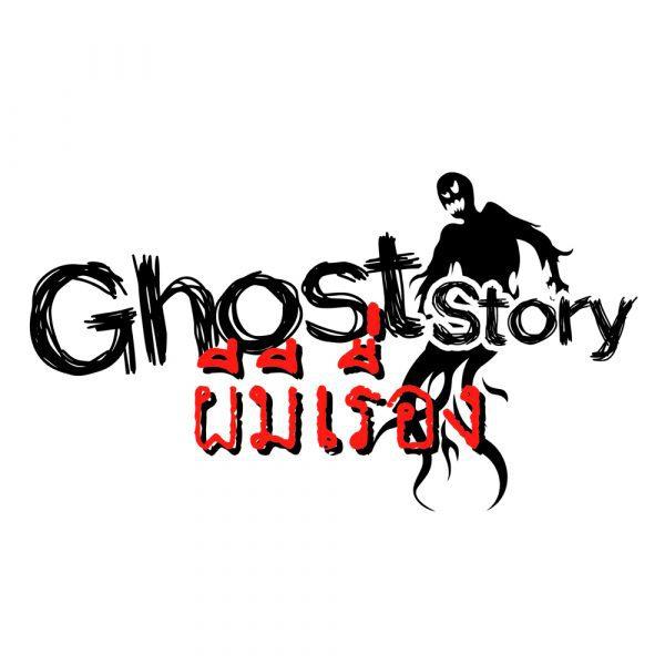 Ghost Story ผีมีเรื่อง