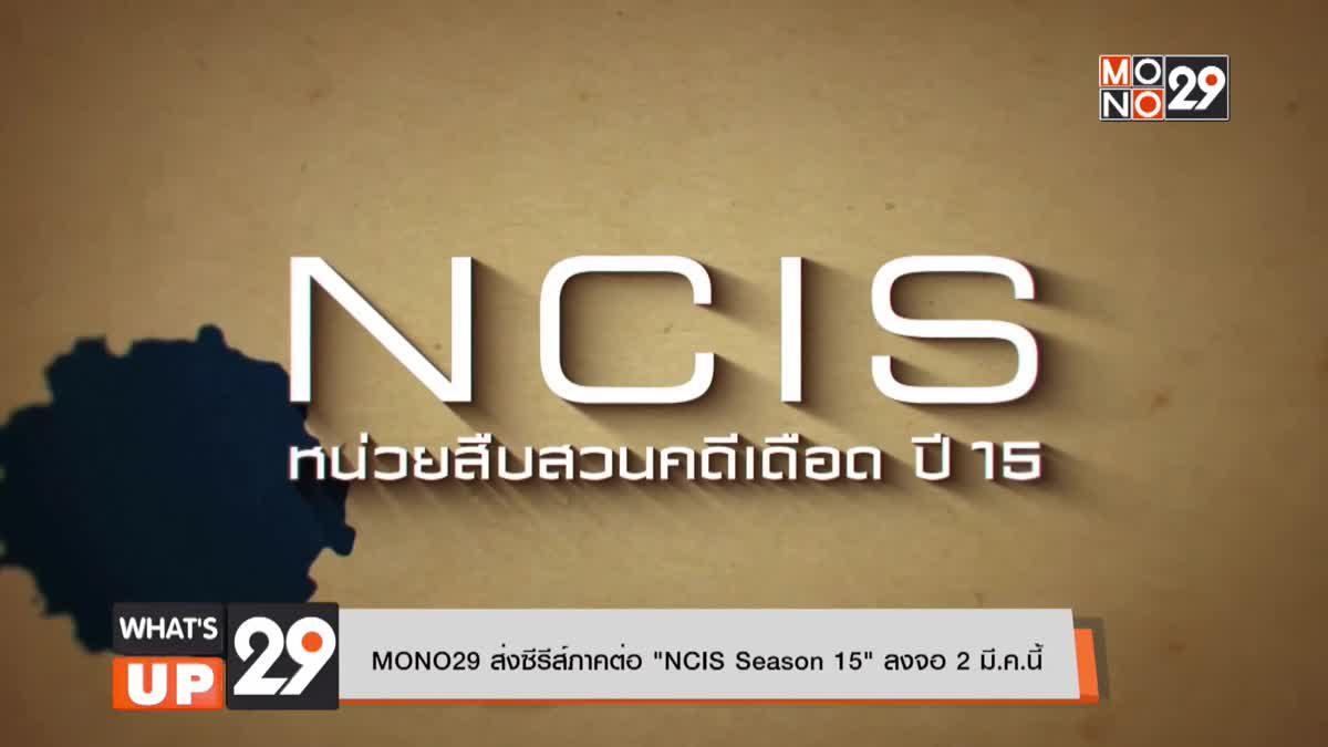 """MONO29 ส่งซีรีส์ภาคต่อ """"NCIS Season 15"""" ลงจอ 2 มี.ค.นี้"""