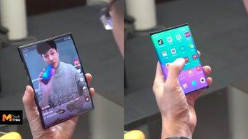 ประธาน Xiaomi เผยโฉม สมาร์ทโฟนจอพับได้รุ่นแรกของค่าย