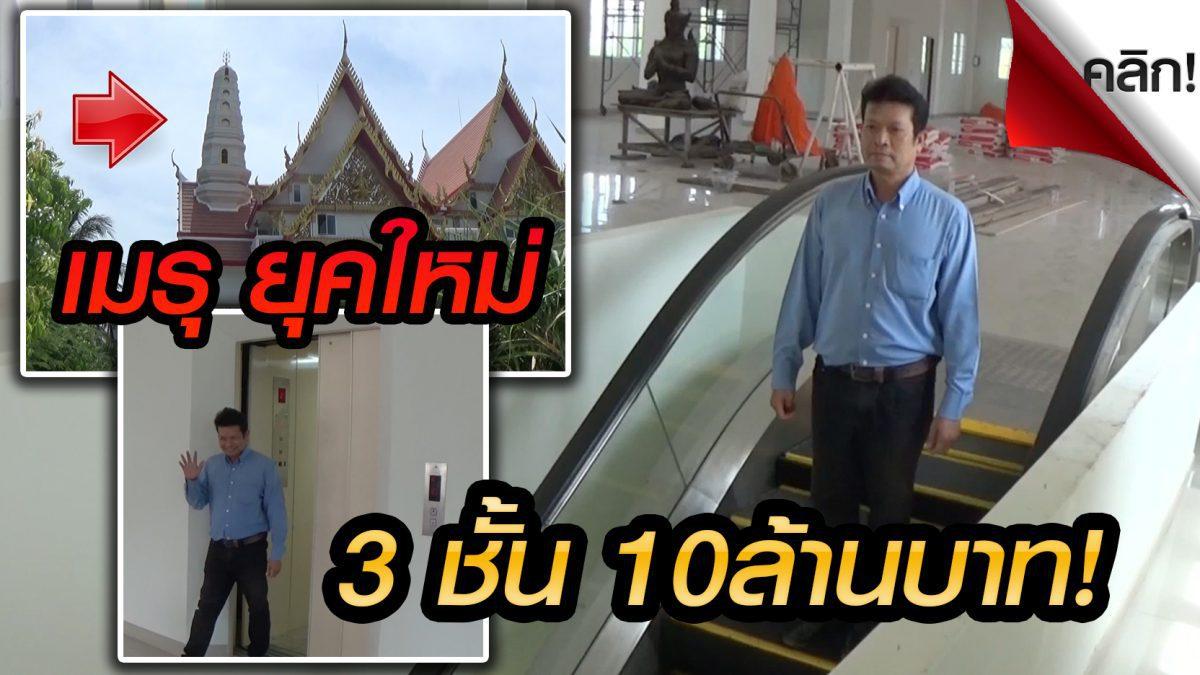 (คลิปเด่นทั่วไทย) ฮืฮฮา!! วัดอ่างทองสร้างเมรุ 3 ชั้น มีลิฟท์บันไดเลื่อน ครบ!
