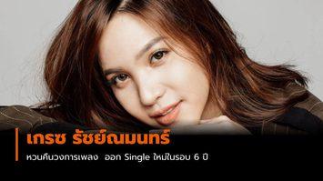 เกรซ รัชย์ณมนทร์ หวนคืนวงการเพลง ออก Single ใหม่ในรอบ 6 ปี