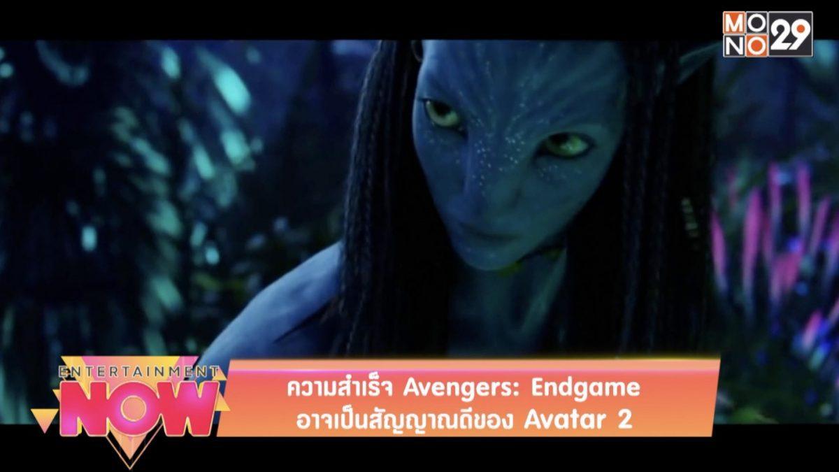 ความสำเร็จ Avengers : Endgame อาจเป็นสัญญาฯดีของ Avatar2