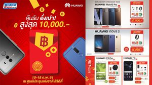 Huawei ยกทัพสมาร์ทโฟนลดราคา ต้อนรับตรุษจีน ในงาน Mobile Expo 2018 มอบอั่งเปามูลค่าสูงสุด 10,000 บาท!!