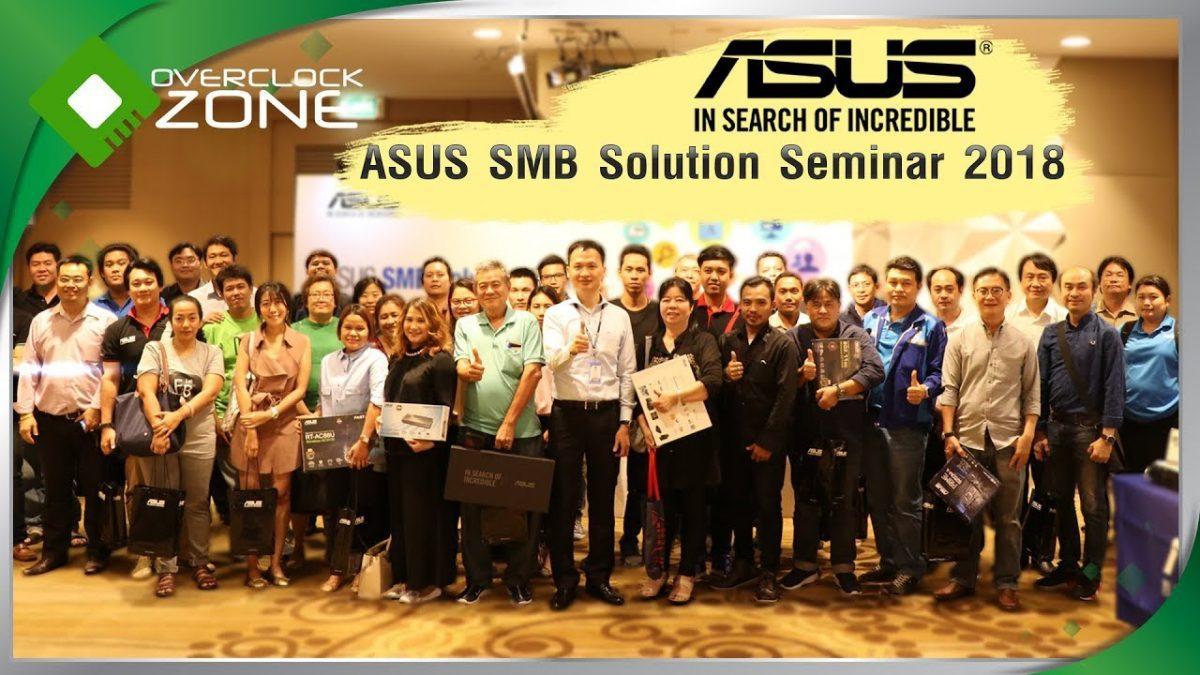 งานสัมมนา ASUS SMB Solution Seminar 2018