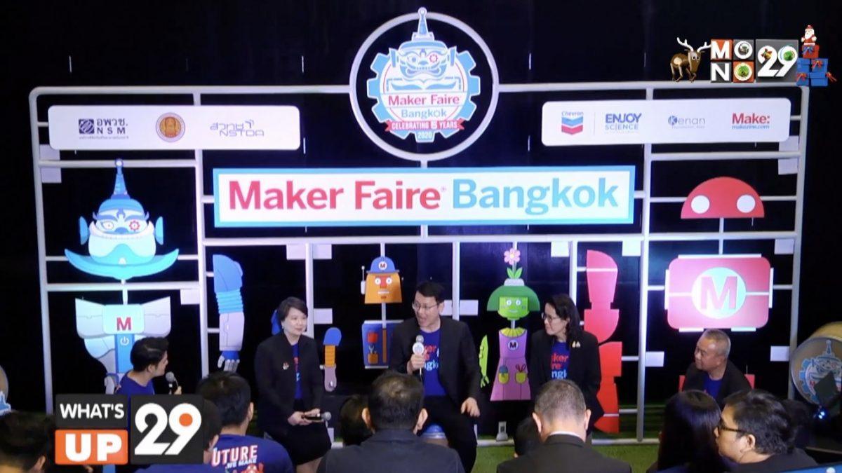 เชฟรอน Maker Faire