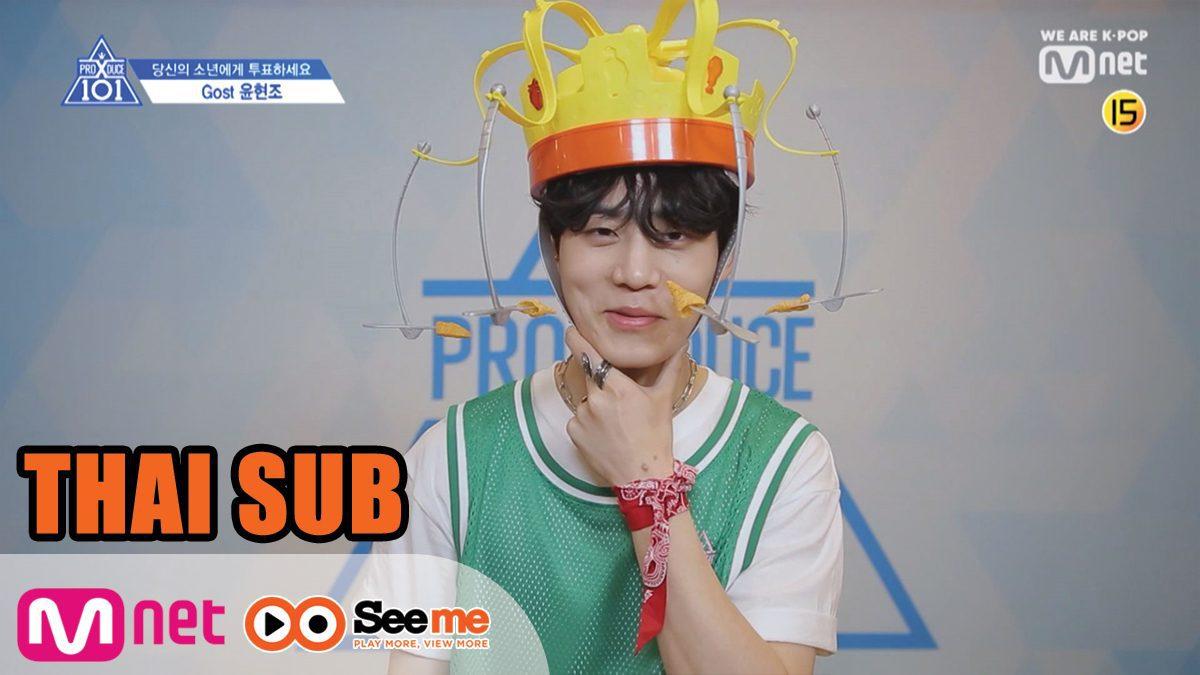 [THAI SUB] PRODUCE X 101 [X101คลิปพิเศษ] ขนมจ๋า...อย่าไปน้าา | 'ยุน ฮยอนโจ' YUN HYUN JO (Gost Entertainment)