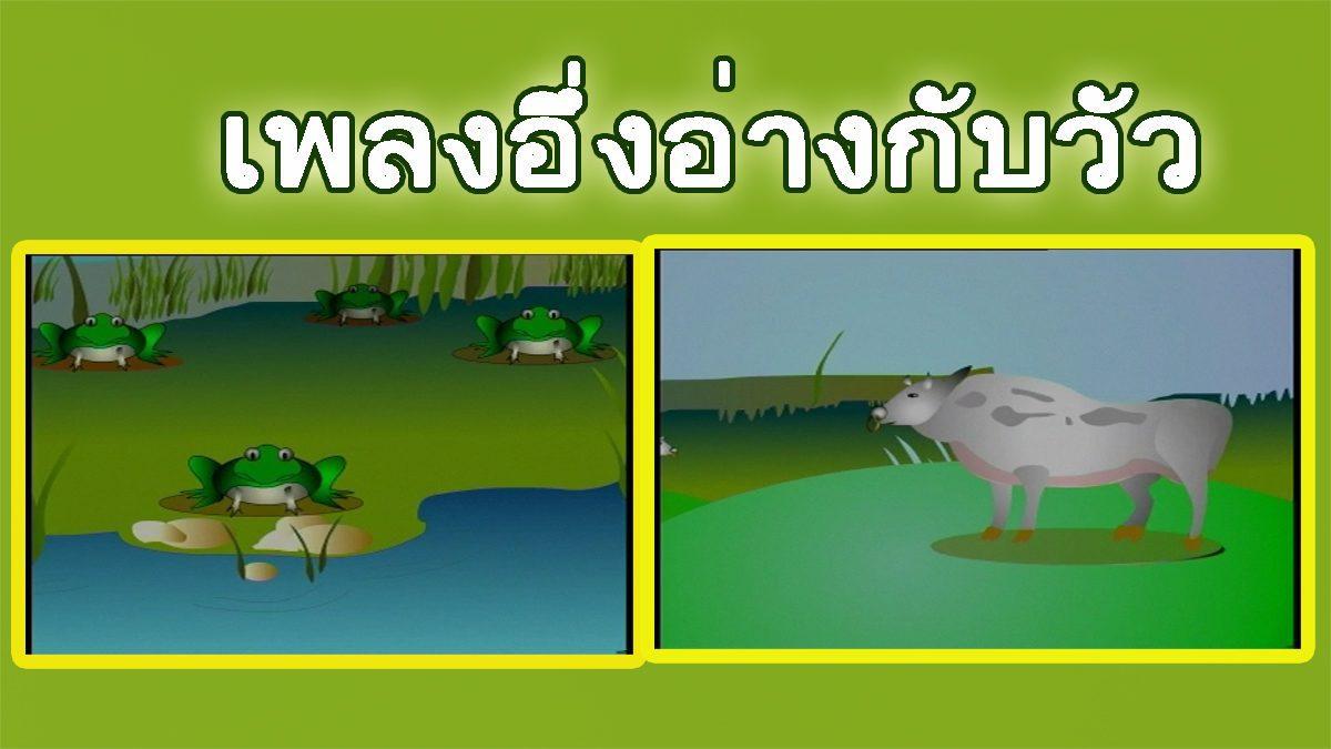 เพลงอึ่งอ่างกับวัว