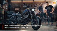 New Honda Rebel Series ผสานบุคลิกคลาสสิกพร้อมเทคโนโลยี LED ใหม่สุดเท่