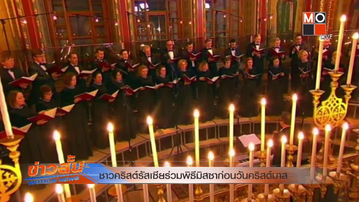 ชาวคริสต์รัสเซียร่วมพิธีมิสซาก่อนวันคริสต์มาส