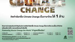 น่านแซนด์บอกซ์ชวนคิดคำเรียกชื่อ Climate Change เป็นภาษาไทยชิงรางวัล 1 ล้านบาท