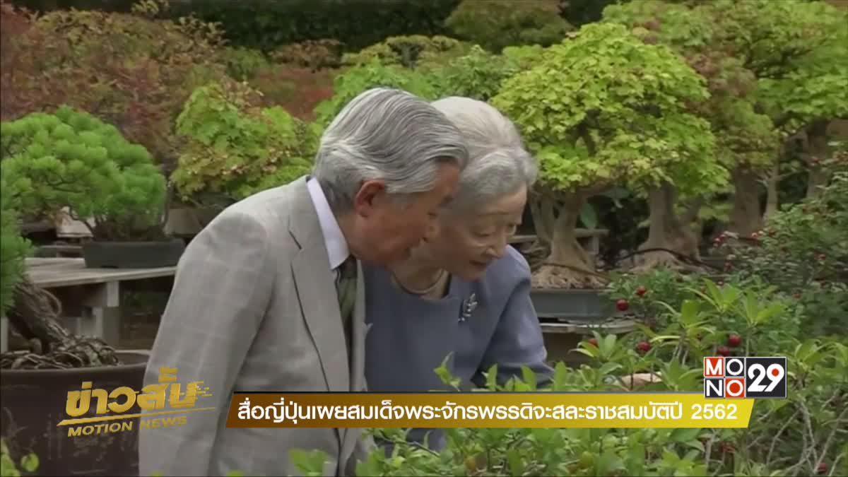 สื่อญี่ปุ่นเผยสมเด็จพระจักรพรรดิจะสละราชสมบัติปี 2562