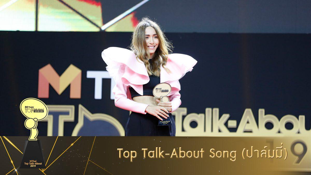 ประกาศรางวัลที่ 2 Top Talk-About Song (ปาล์มมี่)