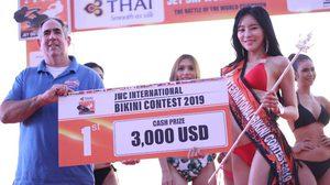 Saerom Shin สาวเกาหลีใต้ คว้าตำแหน่ง The Winner JWC International Bikini Contest2019